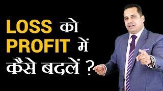 Loss को Profit में कैसे बदलें | Dr Vivek Bindra