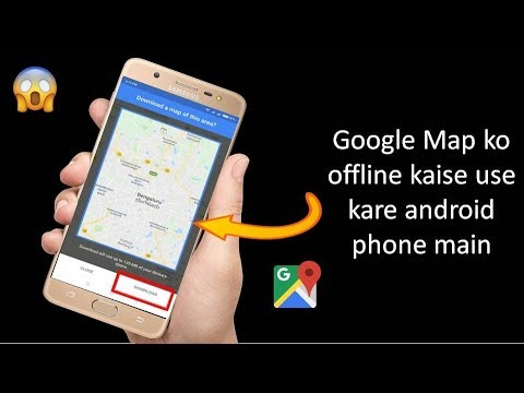 How to Download Google Maps Offline Any State & Country in Android   Hindi