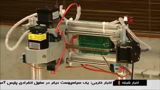 Iran National Innovation Laser Center (INILC) مركز ملي نوآوري ليزر ايران