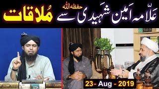 Allama Ameen Shaheedi حفظہ اللہ & Engineer Muhammad Ali Mirza ki MEETING (23-Aug-2019) ki Detail ???