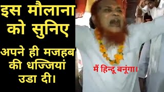 मौलाना ने खोली इस्लाम की पोल, कहा बनूंगा हिन्दू। Deen Ki Charcha.