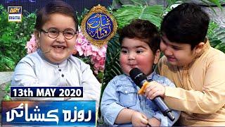 Shan-e-Iftar | Kids Segment - Roza Kushai | Ahmed Shah | 13th May 2020