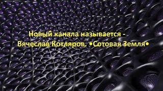 Download Новый канала называется - Вячеслав Котляров. •Сотовая Земля• Video