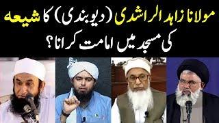 Molana Zahid ur Rashidi (Deobandi) ka Shia ki Imamat Karana? Engineer Muhammad Ali Mirza Jawad Naqvi