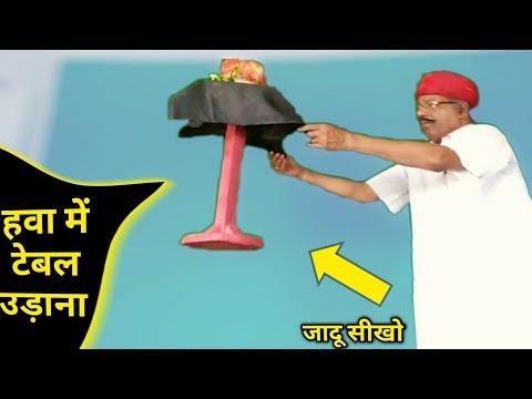 उड़ने वाली टेबल का जादू सीखें Floating table Magic trick Revealed  #GuruChela.
