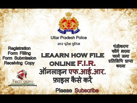 How to file online FIR | from start to the  end | Tech Guru Sumit