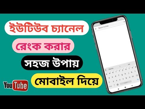 How to check your YouTube channel ranking Bangla tutorial