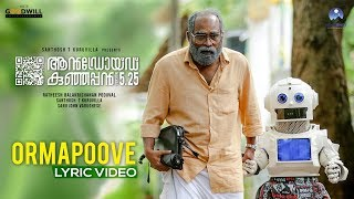 Android Kunjappan Version 5.25   Ormapoove - Lyric Video   Soubin   Bijibal   Suraj Venjaramood