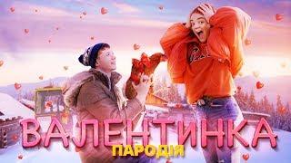 Мэвл - Холодок   Валентинка (Пародія) ❤️
