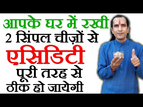 Home Remedies For Acidity In Hindi - अम्लता के घरेलू उपचार Health Video 66