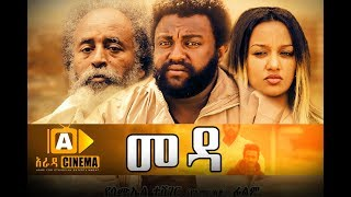 መዳ Ethiopian Movie Trailer - Meda 2017