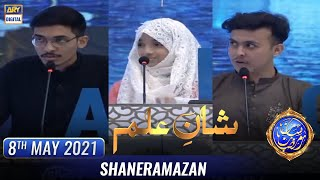 Shan-e-Sehr – Segment: Shan-e-Ilm – 8th May 2021 -Waseem Badami