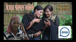 ইমোর জ্বালায় অতিষ্ঠ I Imor Jalai Otistho I Tar Cera Vadaima I Koutuk I Bangla Comedy 2017
