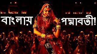 Padmavati In Bengali!