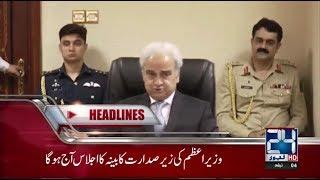News Headlines | 12:00 AM | 18 July 2018 | 24 News HD