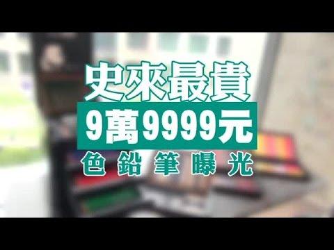 天龍人的文具 9萬9999元色鉛筆登台   台灣蘋果日報