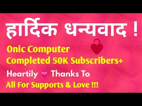 Onic Computer Completed 50K Subscribers + Heartily Thanks To All For Your Supports & Love [Nepali]