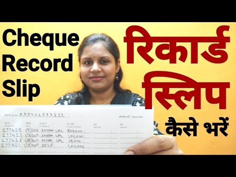 Cheque Record Slip & How to use it for tracking bank transactions - Banking tips - in Hindi