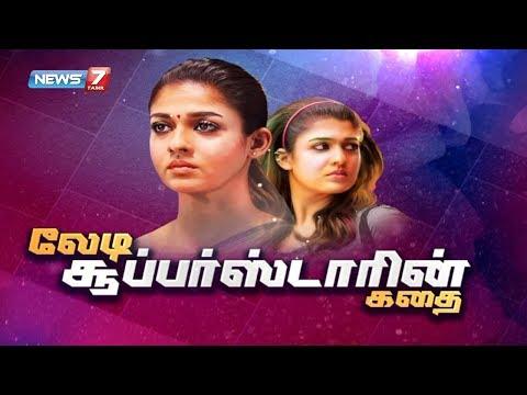 Xxx Mp4 லேடி சூப்பர்ஸ்டாரின் கதை Lady Super Star Nayanthara Story கதைகளின் கதை 3gp Sex