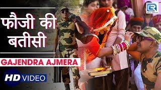 GAJENDRA AJMERA New Song - Fauji Ki Batisi | फौजी की बतीसी | Mayra Geet | Rajasthani Video Song HD