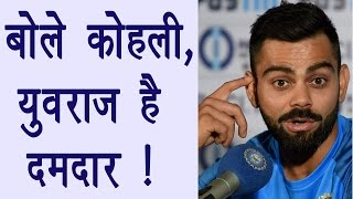 Ind vs Eng 1st T20: Virat Kohli opens up on Yuvraj Singh role in team | वनइंडिया हिंदी