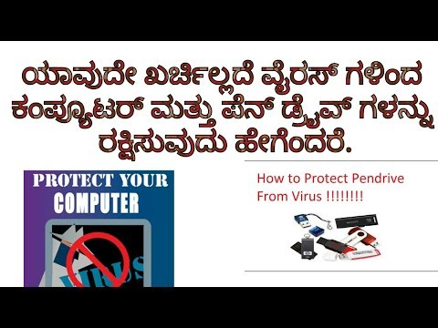 How to Protect Computer & Pendrive from Virus Without Investment in Kannada