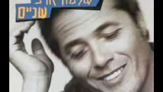 שלמה ארצי- האהבה הישנה