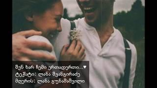 შენ ხარ ჩემი ერთადერთი | ლანა გუნაშაშვილი | Shen Xar Chemi Ertaderti | Lana Gunashashvili