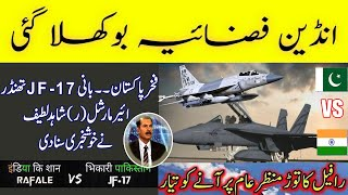 Shahid Lateef reveals how JF-17 is superior to Rafale Jets .