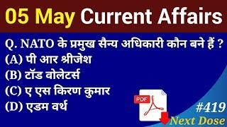 Next Dose #419   5 May 2019 Current Affairs   Daily Current Affairs   Current Affairs In Hindi