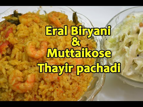 Eral Biryani | இறால் பிரியாணி | Prawn Biryani |  Muttaikose thayir pachadi |Eral Biryani in Tamil