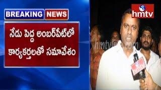 Komatireddy Rajgopal Reddy To Meet Congress Activists Meeting | hmtv