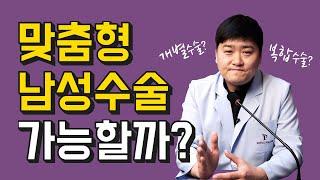 [성기확대]  맞춤형 복합수술에 대해 알아보자!