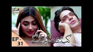 Kab Mere Kehlaoge Episode 31 - 15th February 2018 - ARY Digital Drama