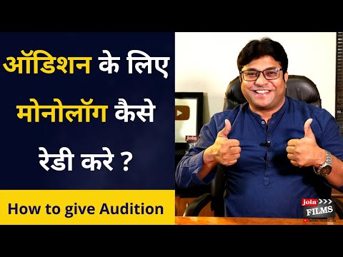 Acting auditions | How to make a Great Audition Monologue? ऑडिशन मोनोलॉग| FilmyFunday#24 | Joinfilms