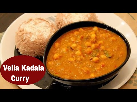 Vella Kadala Curry|Kadala Curry Recipe|Side dish for appam,chapathi & puttu|Anu's Kitchen