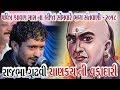 Download  Rajbha Gadhvi || Chanakya Ni Vafadari || Sravan Mas 2'nd Somvar Santwani-2018-05 Giriraj Studio MP3,3GP,MP4