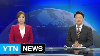[뉴스N이슈] 다시보기 2019년 11월 18일 - 2부