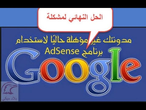 اجعل مدونتك مؤهلة لاستخدام google adsence بسهولة - مدونة بلاد ميكي