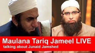 [LIVE] 🔴 Maulana Tariq Jameel Cryful Bayan About Junaid Jamshed Death | 7 Dec 2016
