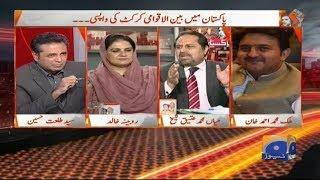 Naya Pakistan - 10 September 2017
