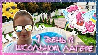 """Мой день в школьном лагере """"Мрiя"""" (Одесса). Мыльно-огненное шоу. Бассейн в школе!!!"""
