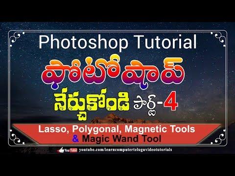 లెర్న్ ఫోటోషాప్ #4 || Selection (Lasso & Magic Wand) Tools || Adobe Photoshop Tutorials In Telugu