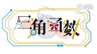 GNZ48 TeamZ《三角函数》公演 正式宣传片