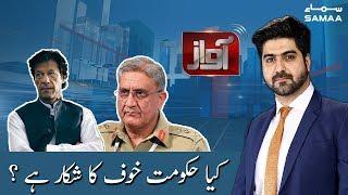 Kia hukumat khauf ka shikar hai?   Awaz   SAMAA TV   01 January 2020