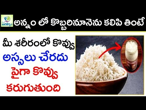How To Make White Rice Using Coconut Oil Reduce Its Calories  - Mana Arogyam Telugu health Tips