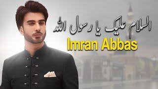 Assalam o Alaika ya Rasool Allah | Ehed e Ramzan | Imran Abbas | Ramazan 2019 | Express Tv