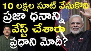 మోడీ 10 లక్షల సూట్ వెనుక దాగివున్నసీక్రెట్ ఏంటో తెలుసా? PM Modi Controversial Suit #HowdyModi 🕴️
