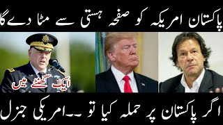 Scarry Power Of Pak Army Against American Army|| If America Attacks On Pakistan How Pak Army Reply.