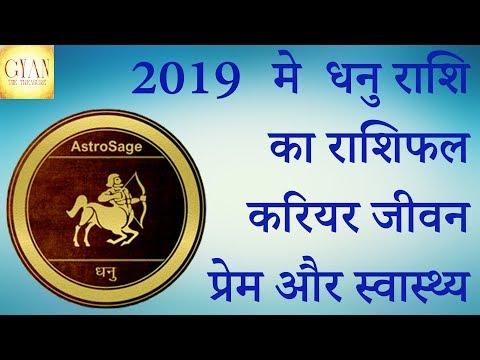 2019 मे धनु राशि का राशिफल - करियर , आर्थिक जीवन , शिक्षा ,पारिवारिक जीवन ,प्रेम अाैर स्वास्थ्य